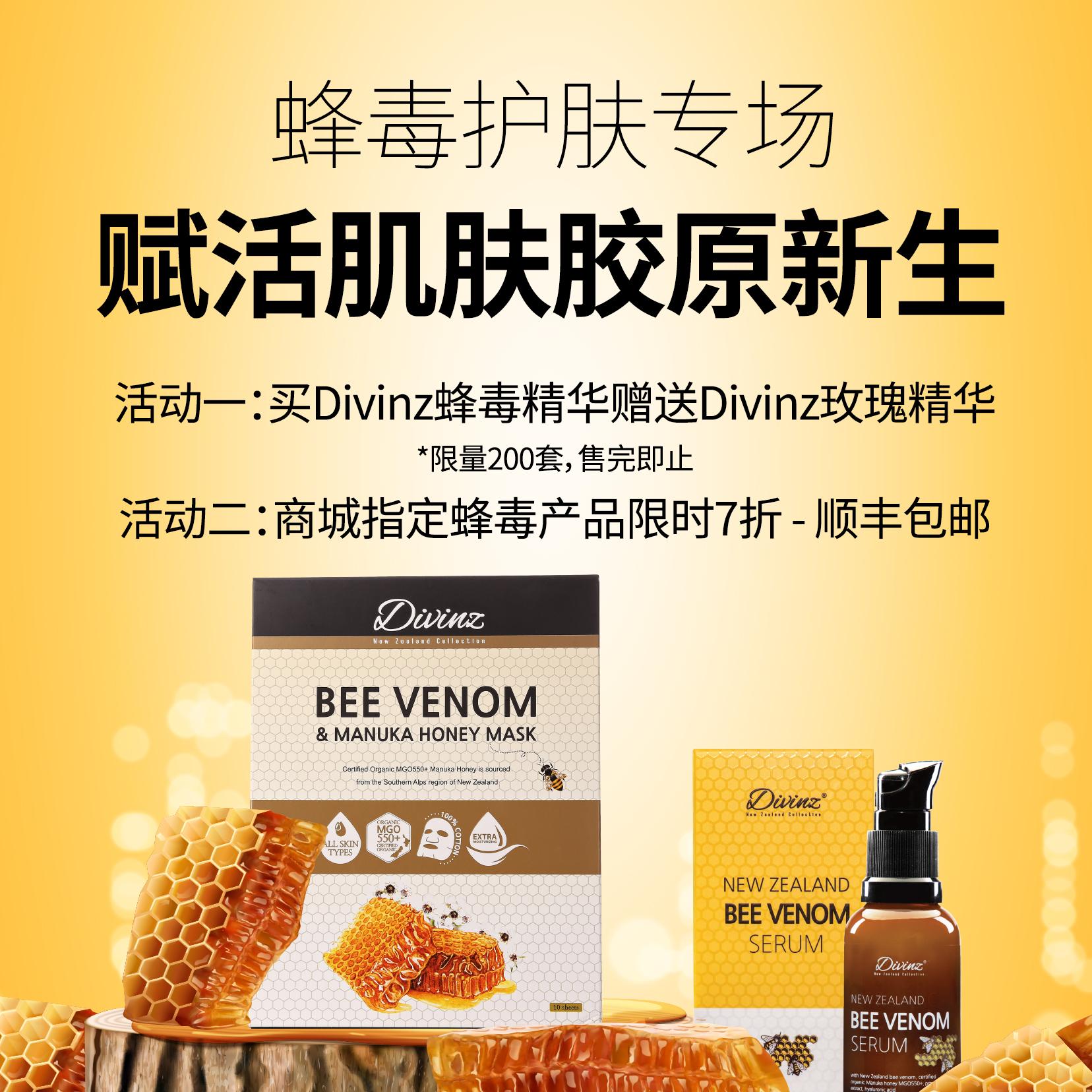 DIVINZ Mask Banner-1