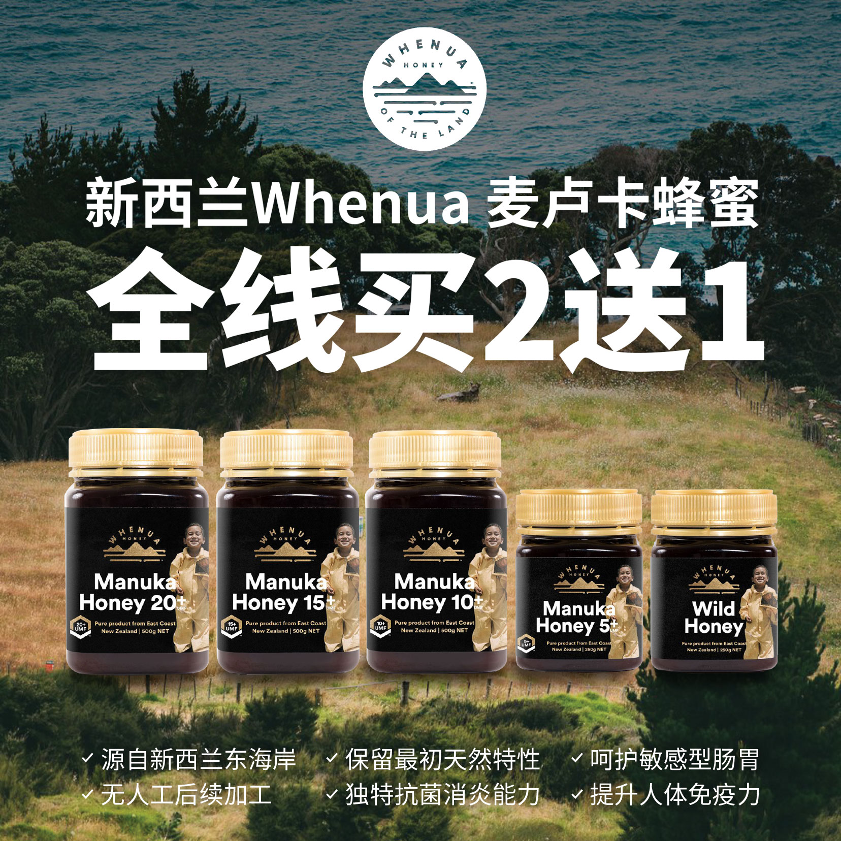 Whenua Honey banner