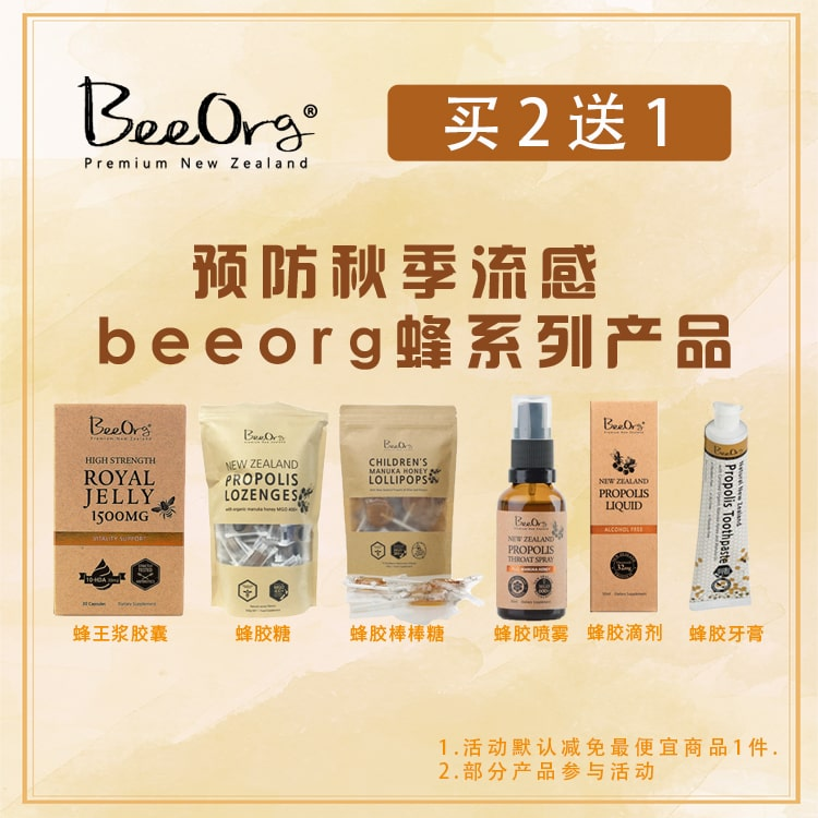 beeorg  promotion buy 2 get 1 for free