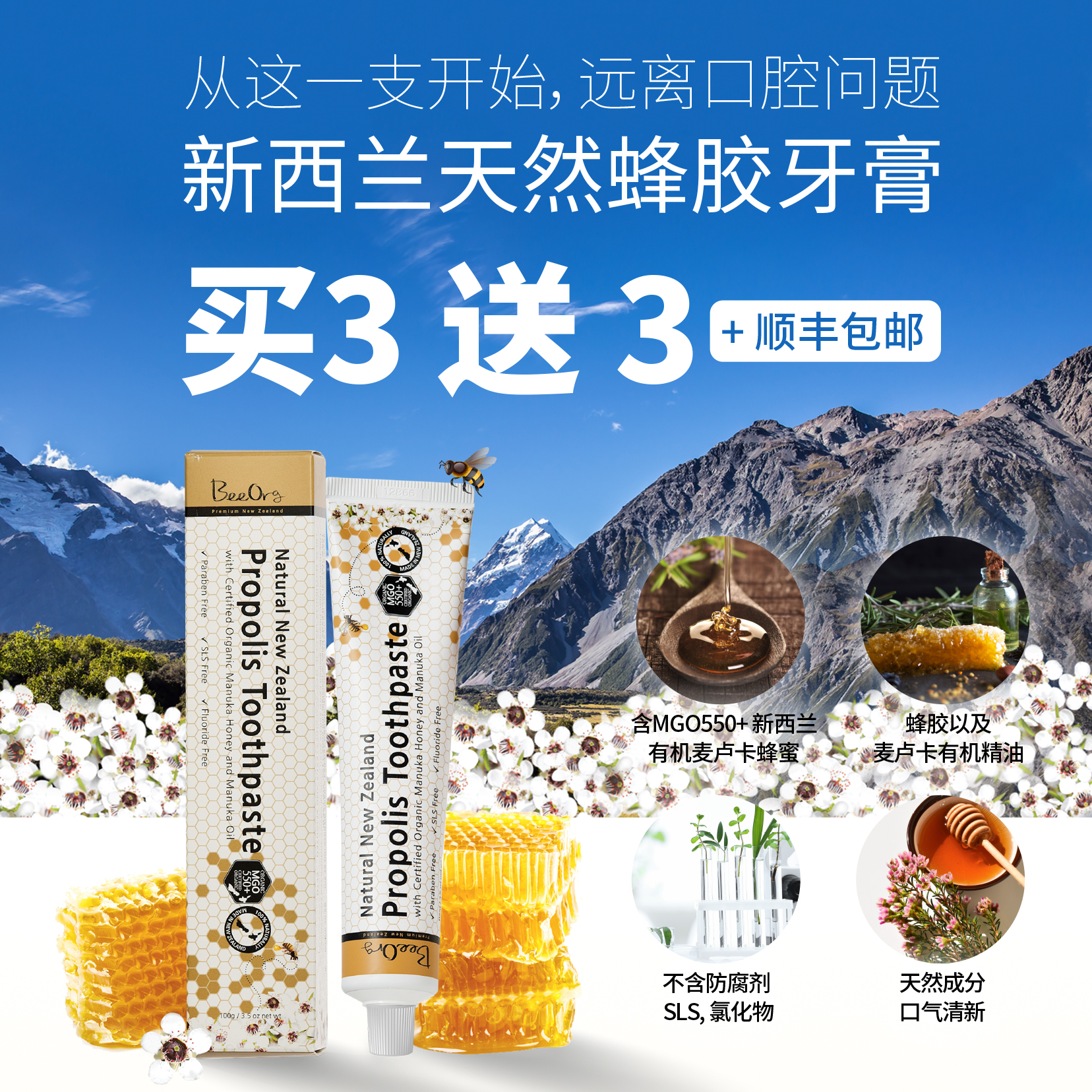 beeorg toothpaste promotion