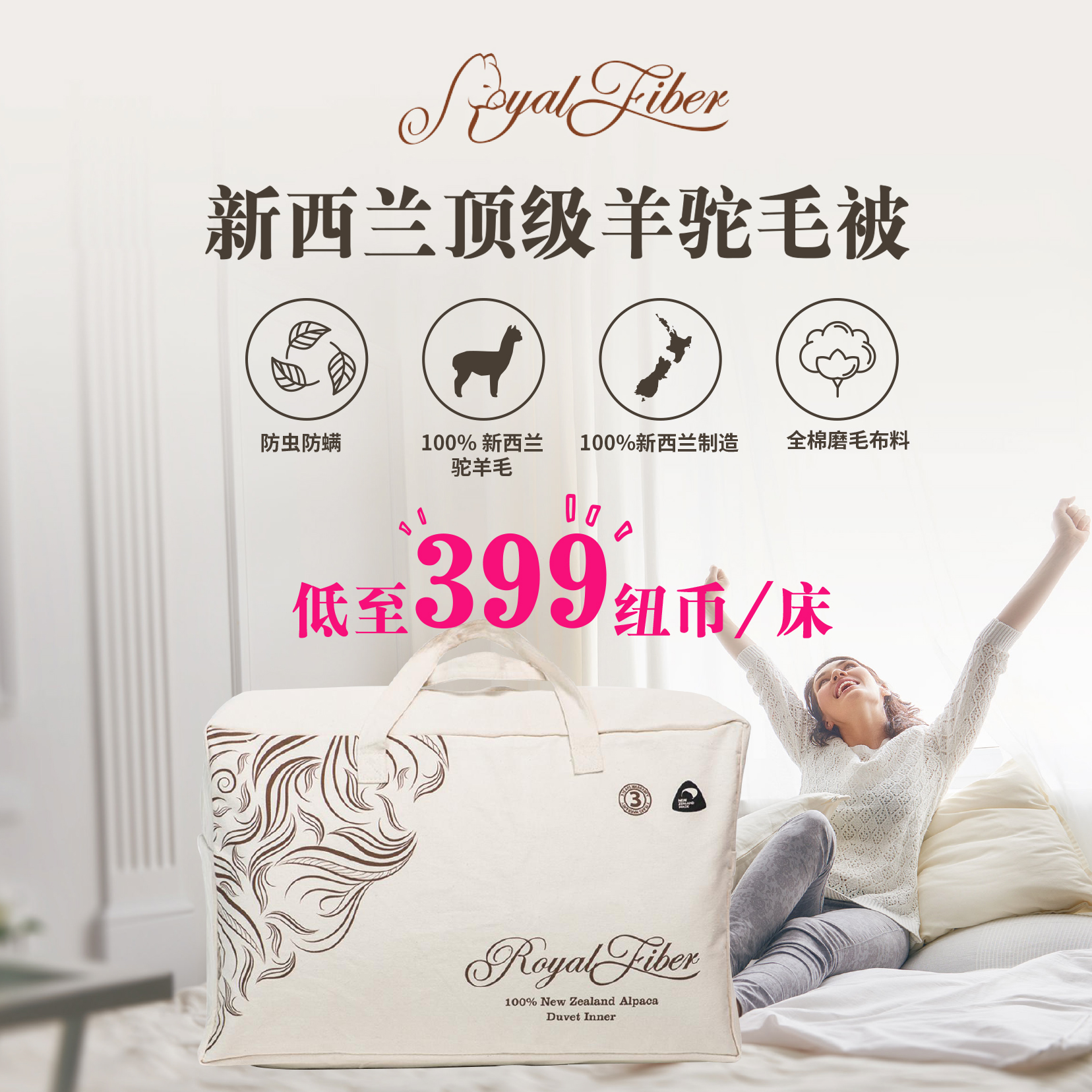 duvet  off seaon promotion