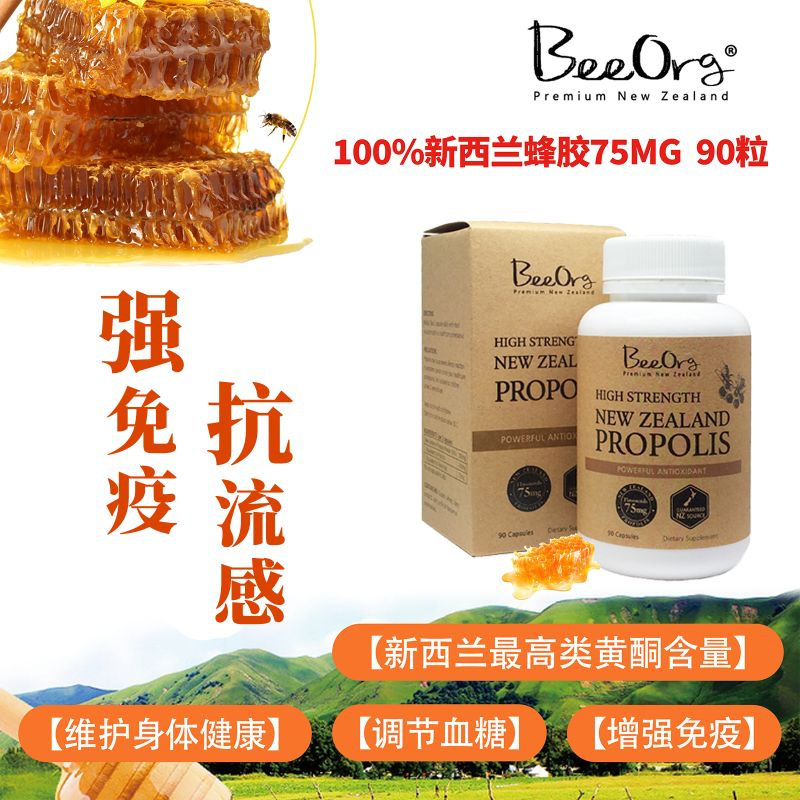 beeorg propolis