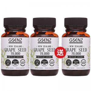 【 买2送1】GSENZ 新西兰 高端葡萄籽胶囊78,000mg 60粒 * 3瓶